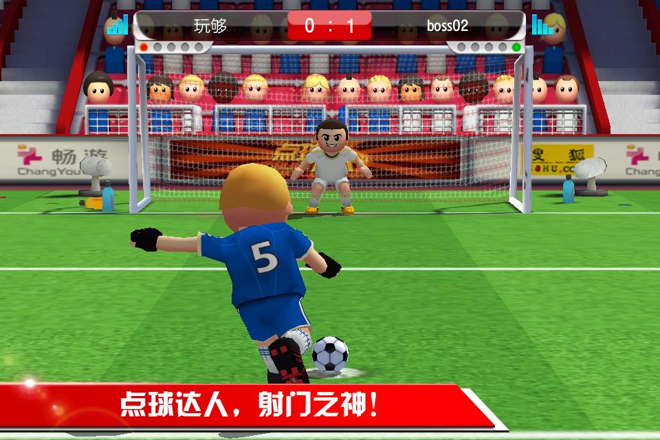 【体育游戏】点球达人Online
